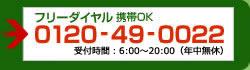 フリーダイヤル 携帯OK0120-49-0022受付時間:7:00~19:00(年中無休)