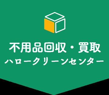 大阪・神戸の不用品回収・買取ならハロークリーンセンター