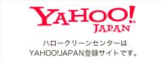 ハロークリーンセンターはYAHOO!JAPAN登録サイトです。