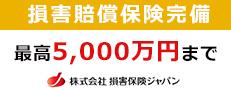 損害賠償保障完備 最高5,000万円まで 株式会社 損害保険ジャパン。