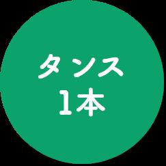 タンス1本