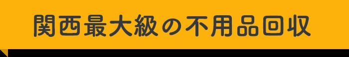 関西最大級の不用品回収
